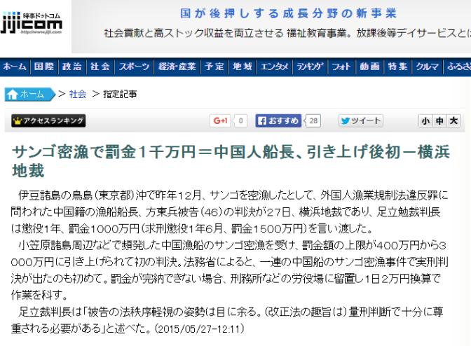 中国人珊瑚密漁の罰金刑が未だに低いのは,労役場留置